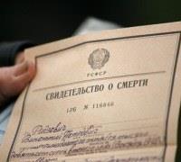 Условия признания гражданина умершим по закону