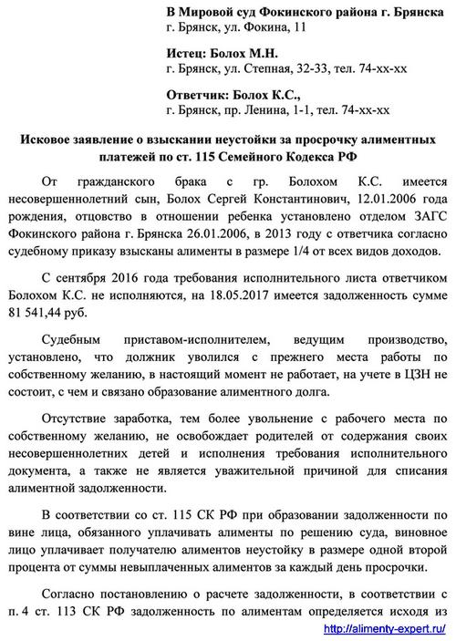Алименты рассчитываются после вычета ндфл сзи 6 получить Домодедовская