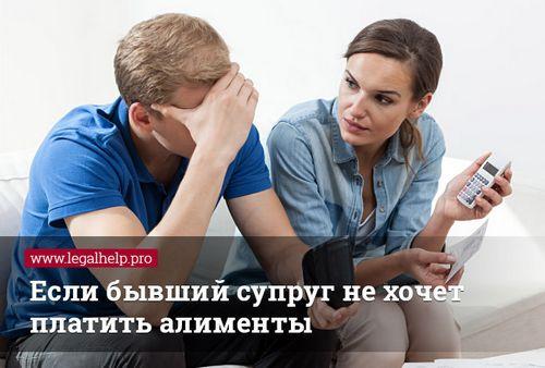 как узнать муж платить алименты