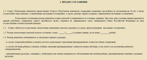Документы для нотариальниого соглашения по алиментам