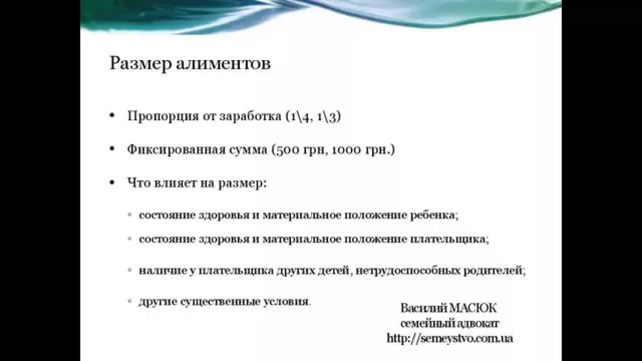 Алименты в России: что это и какие есть виды