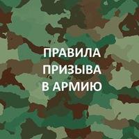Что нового в правилах призыва в армию