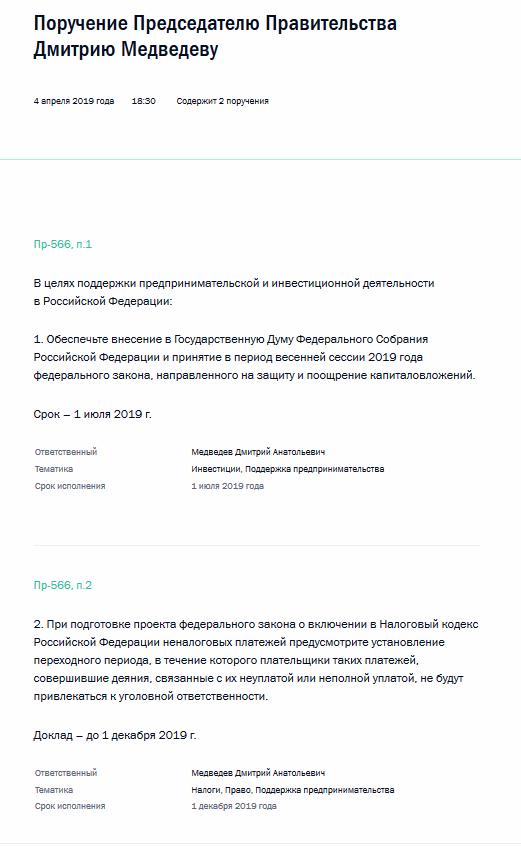 Президент России поручил Председателю Правительства защитить инвестиции бизнеса