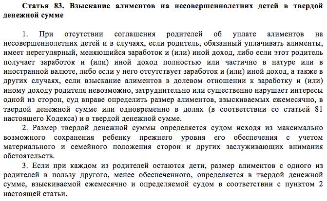 Статья 83 Семейного Кодекса РФ