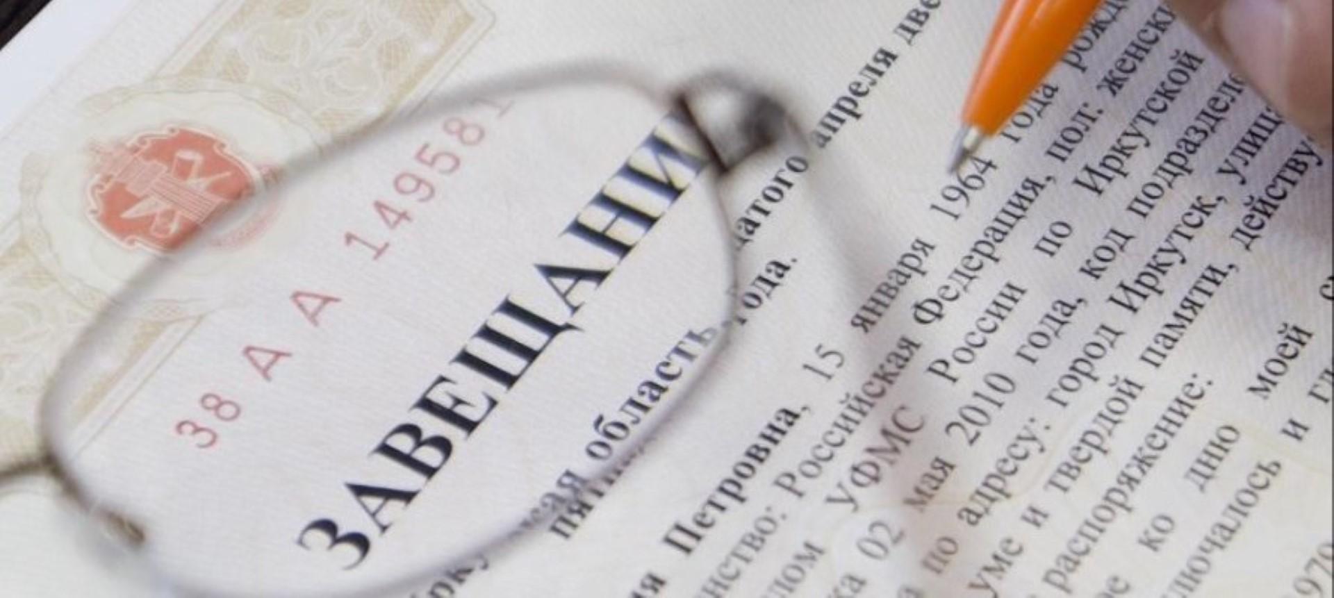 Как правильно написать завещание на наследство?