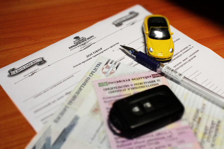 Как произвести расторжение договора купли-продажи автомобиля