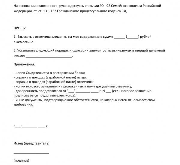 Образец искового заявления о взыскании алиментов (продолжение)