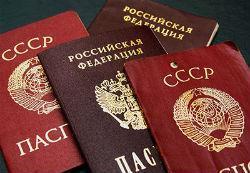 Как получить гражданство РФ по программе переселения соотечественников