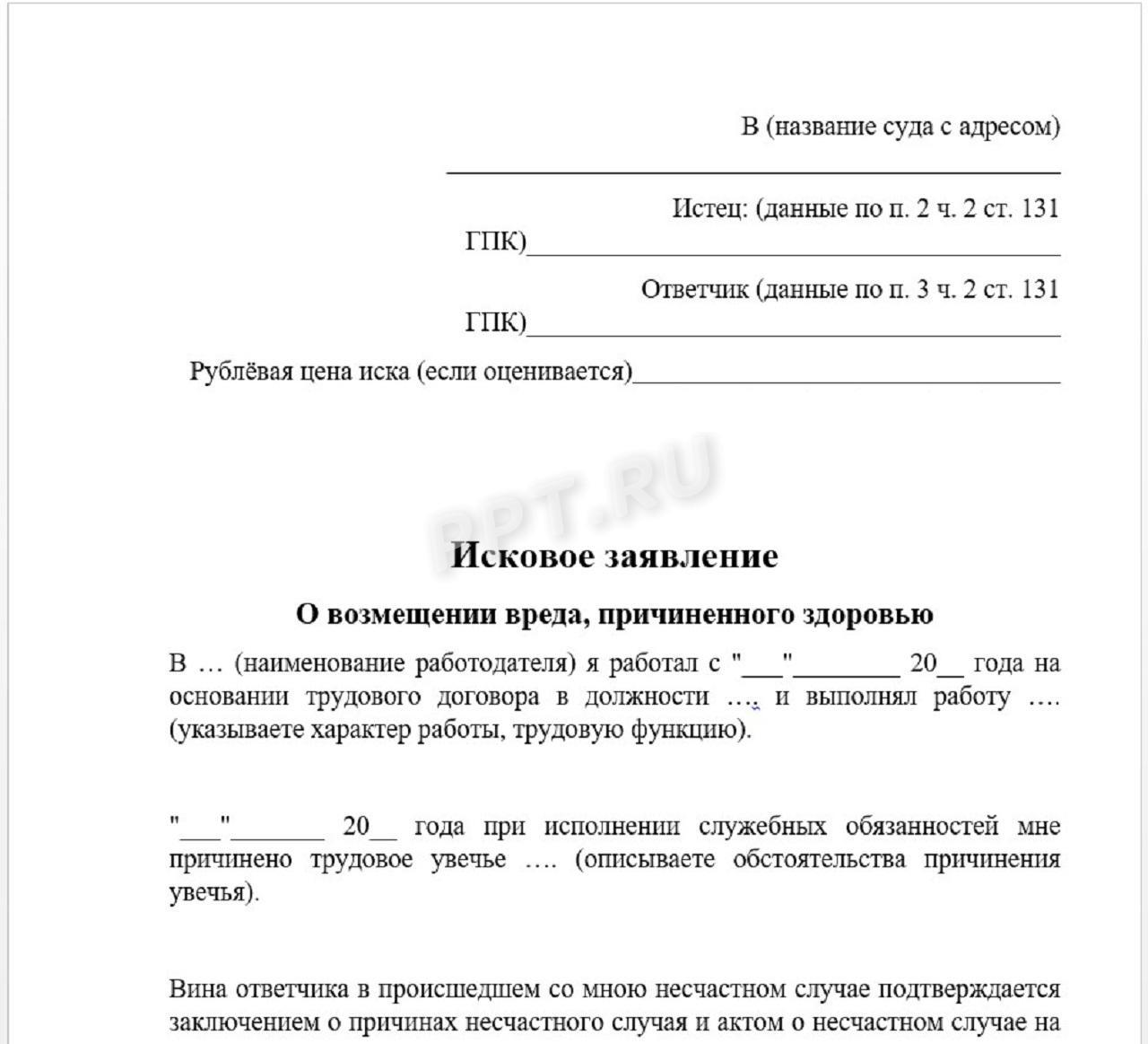 /fls/76502/iskovoye-zayavleniye-o-vozmeshchenii-vreda-prichinennogo-zdorovyu-rabotnika.jpg