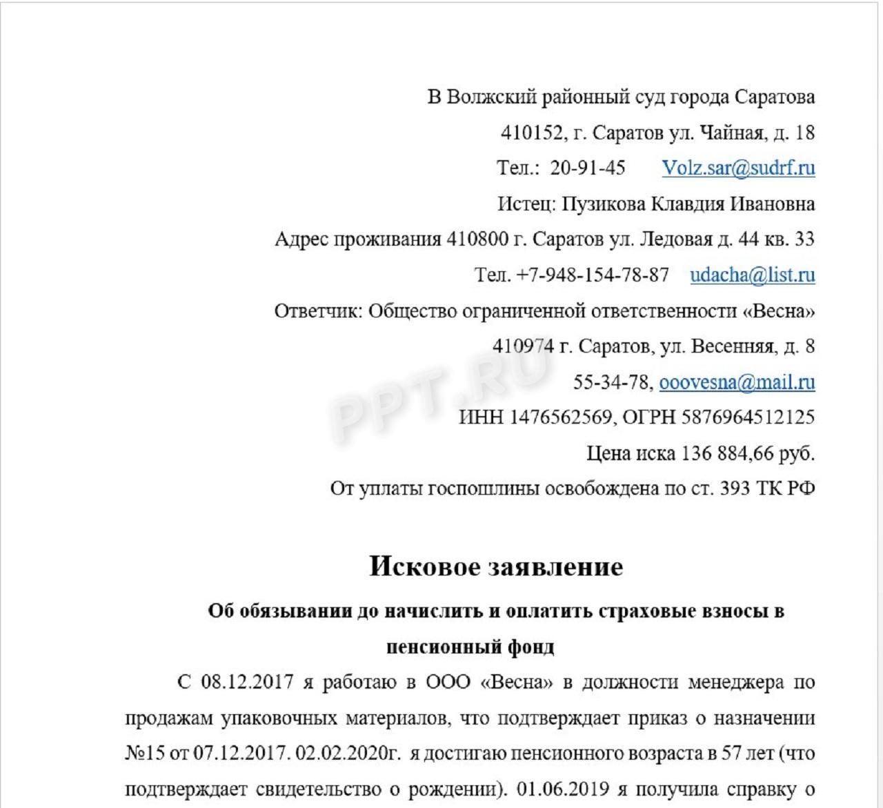 /fls/76502/iskovoye-zayavleniye-ob-obyazyvanii-donachislit-i-oplatit-strakhovyye-vznosy-v-pensionny-fond.jpg