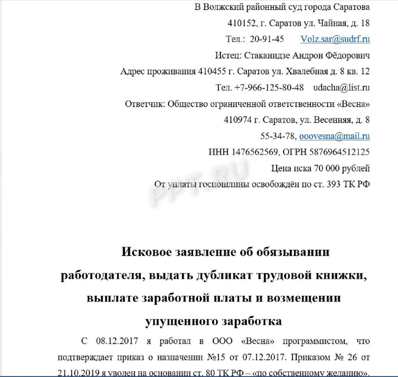 /fls/76502/iskovoye-zayavleniye-ob-obyazyvanii-rabotodatelya-vydat-dublikat-trudovoy-knizhki-vyplate-zarabotnoy-platy.jpg