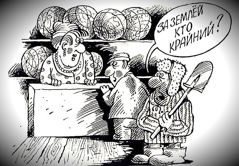 Карикатура - покупка земли