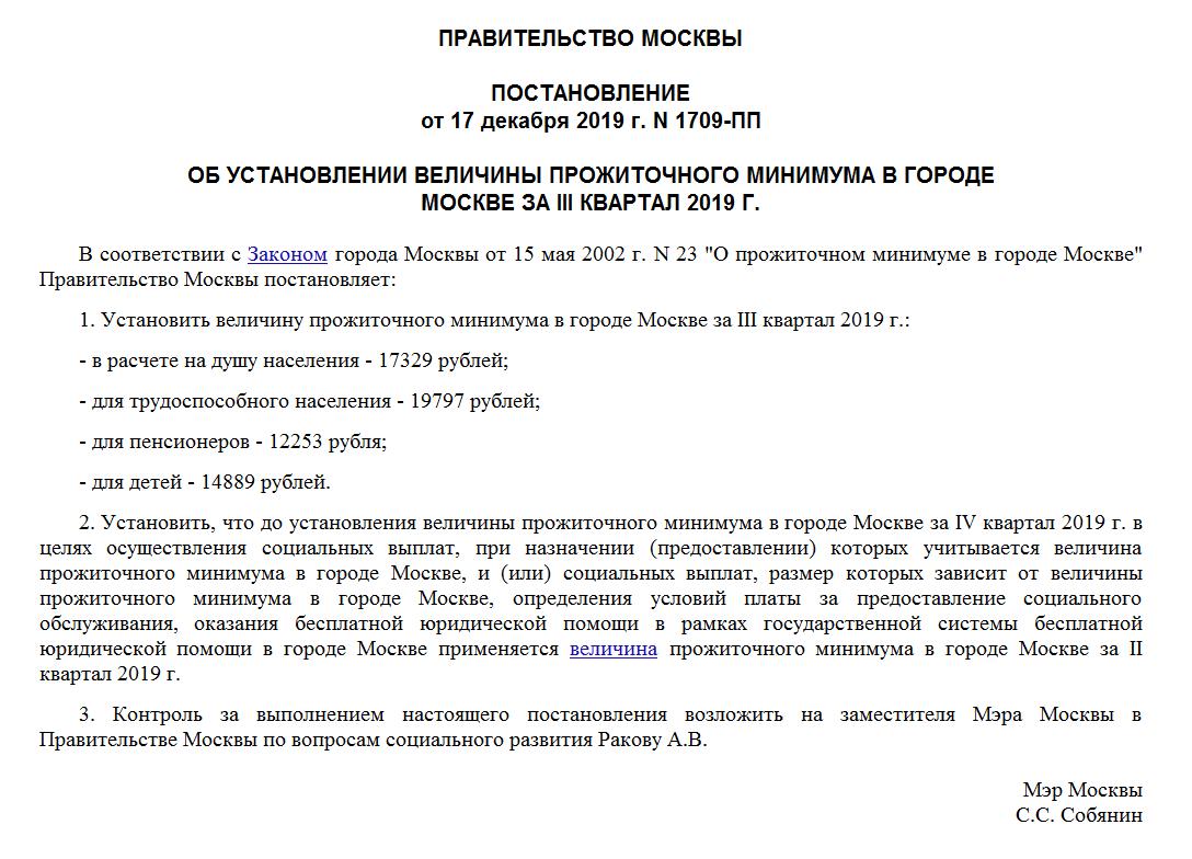 Постановление о прожиточном минимуме в Москве 2020