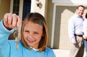 Продажа квартиры с несовершеннолетними детьми пошаговая инструкция — документы для продажи такой квартиры в 2021 году