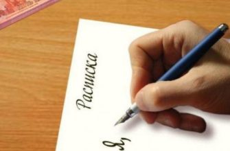 Как правильно написать расписку о получении денег