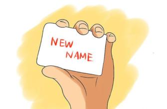 со скольки лет можно поменять фамилию