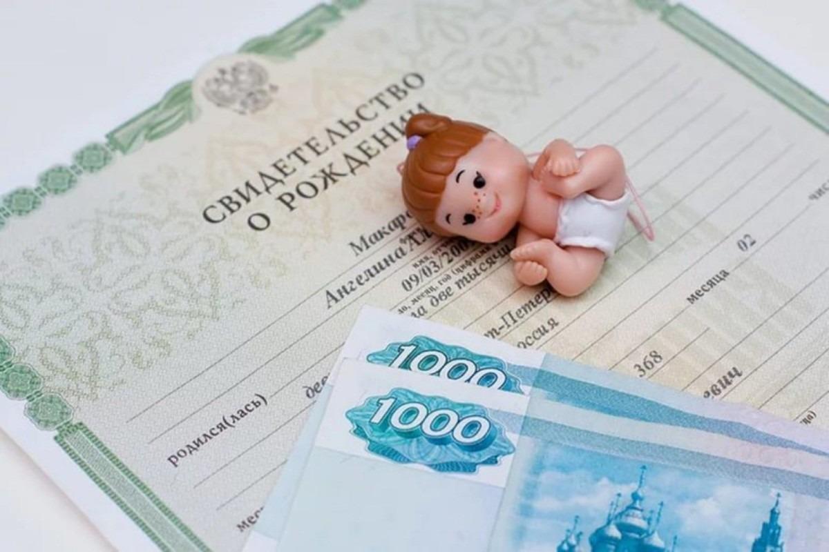Единовременное пособие на рождение ребенка в 2021 году